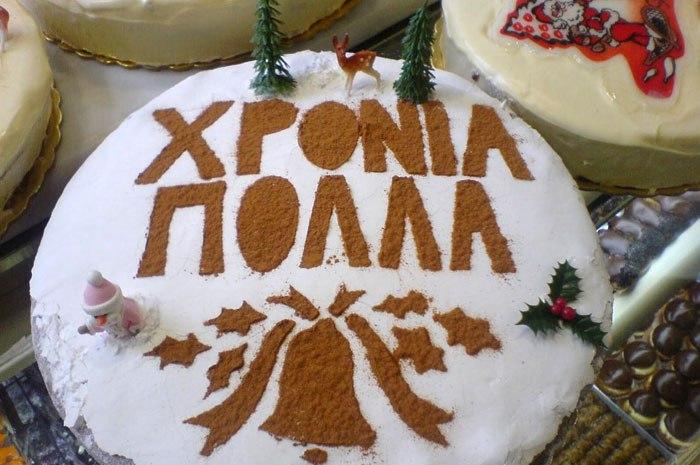 Греческие поздравления день рождения
